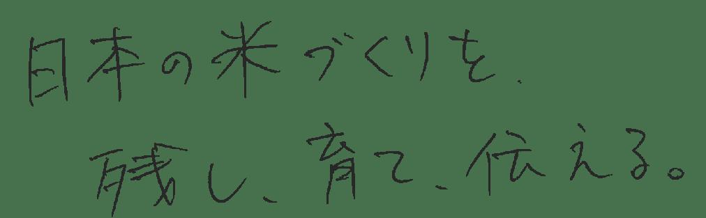 日本の米作りを残し、育て、伝える。